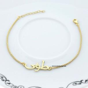 Arapça  isimli gümüş bileklik
