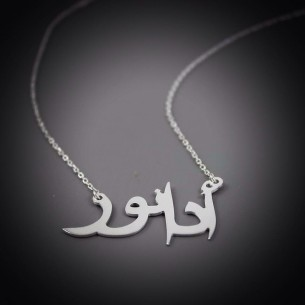 Arapça İsimli Gümüş Kolye PSN036